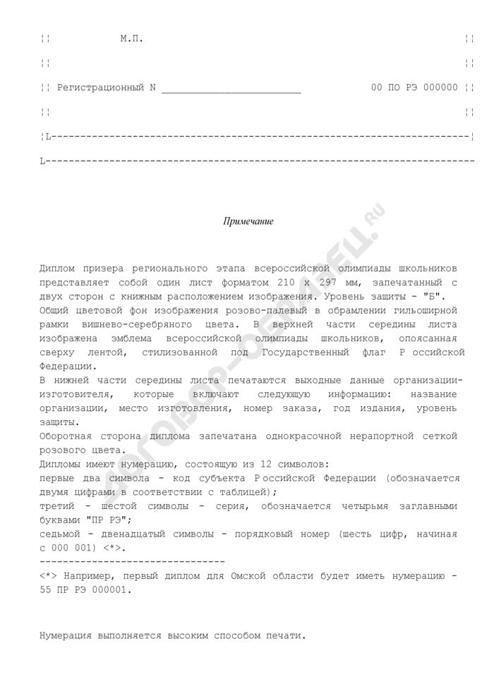 Образец диплома призера регионального этапа всероссийской олимпиады школьников. Страница 3
