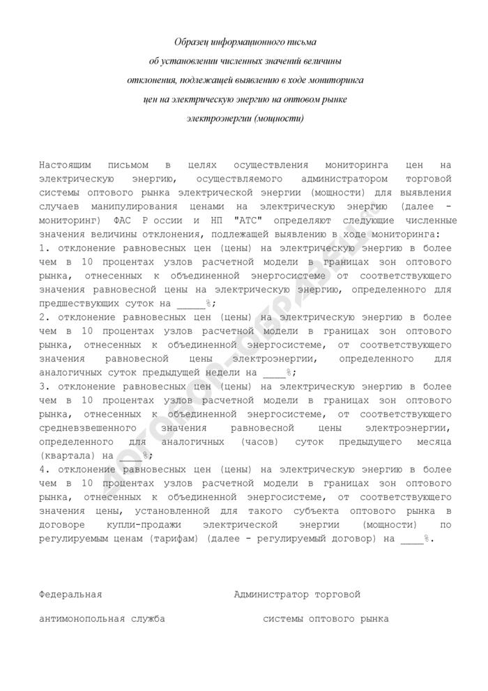 Образец информационного письма об установлении численных значений величины отклонения, подлежащей выявлению в ходе мониторинга цен на электрическую энергию на оптовом рынке электроэнергии (мощности). Страница 1