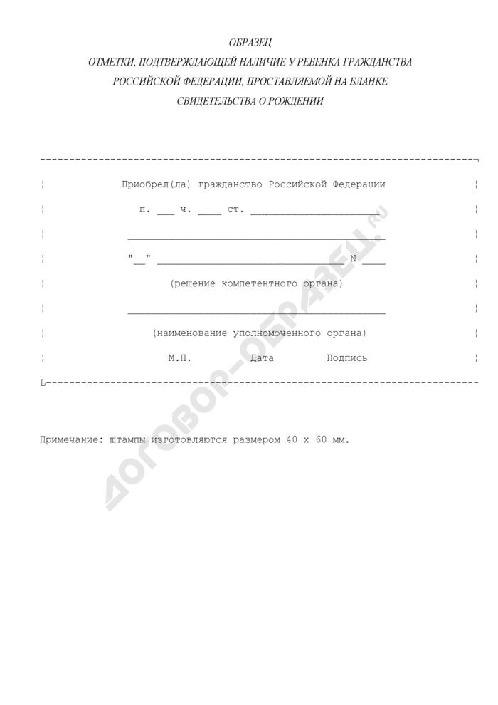 Образец отметки, подтверждающей наличие у ребенка гражданства Российской Федерации, проставляемой на бланке свидетельства о рождении в Федеральной миграционной службе. Страница 1