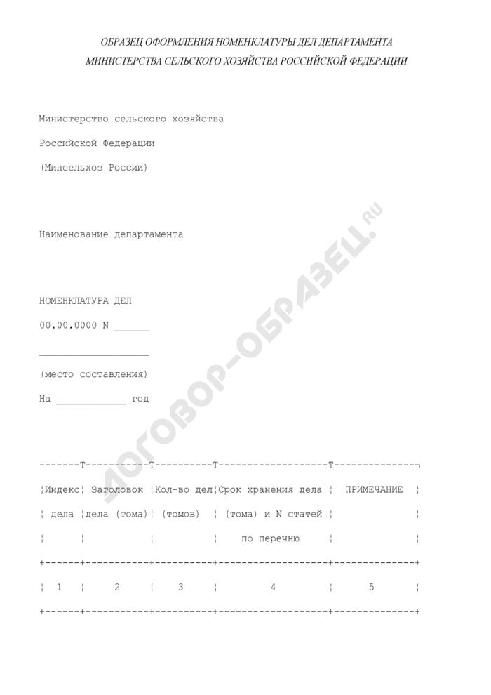 Образец оформления номенклатуры дел департамента Министерства сельского хозяйства Российской Федерации. Страница 1