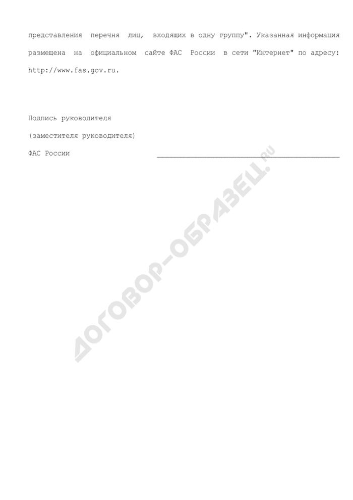 """Образец письма о получении перечня лиц, входящих в одну группу, и размещении его на сайте ФАС России в сети """"Интернет. Страница 2"""
