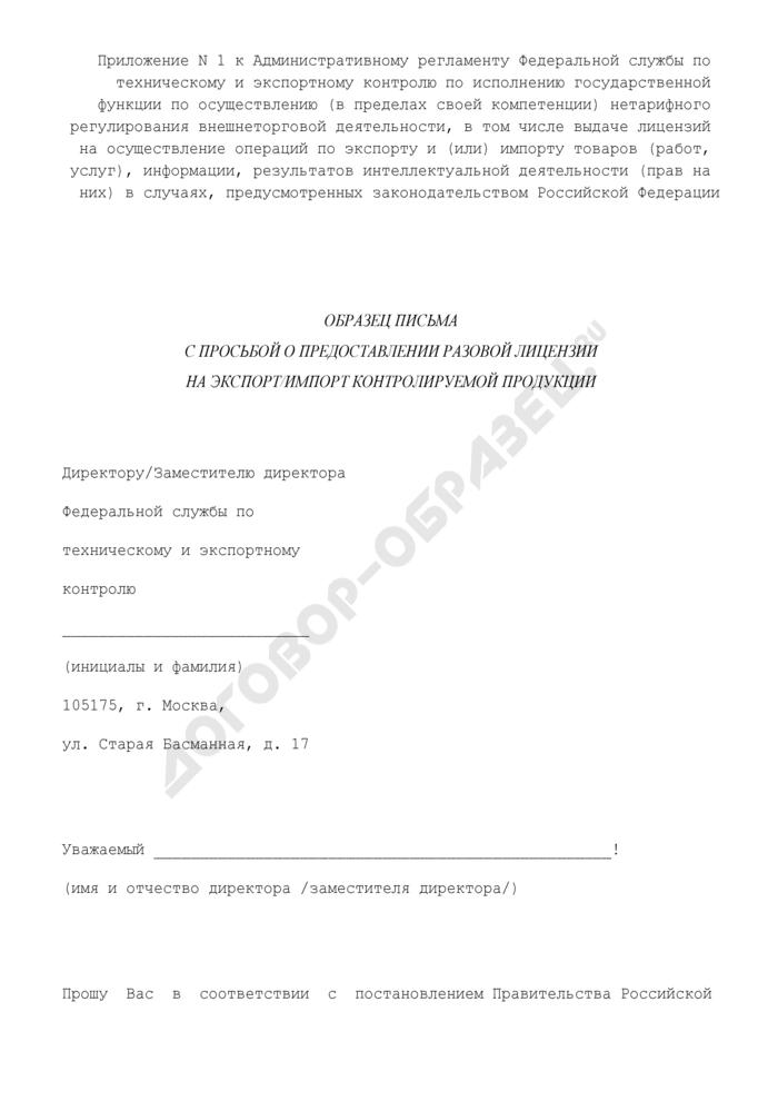 Образец письма в Федеральную службу по техническому и экспортному контролю с просьбой о предоставлении разовой лицензии на экспорт/импорт контролируемой продукции. Страница 1