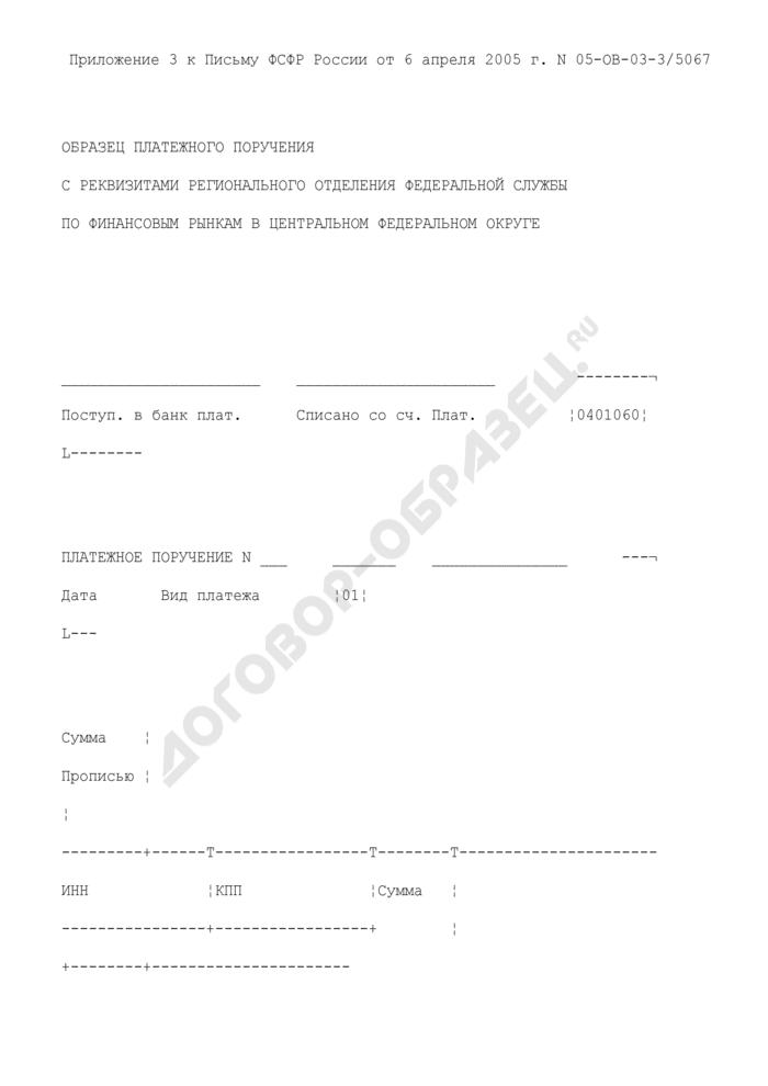 Образец платежного поручения с реквизитами регионального отделения Федеральной службы по финансовым рынкам в Центральном федеральном округе. Страница 1