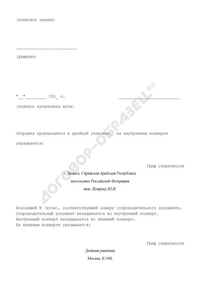 Образец сопроводительного документа на отправку учебных материалов и учебной документации дипломатической почтой. Страница 2