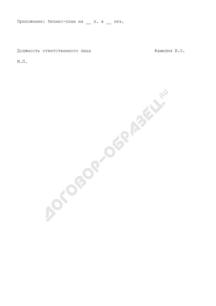 Образец сопроводительного письма к бизнес-плану об изменении условий соглашения о ведении технико-внедренческой деятельности в особой экономической зоне на территории субъекта Российской Федерации. Страница 2