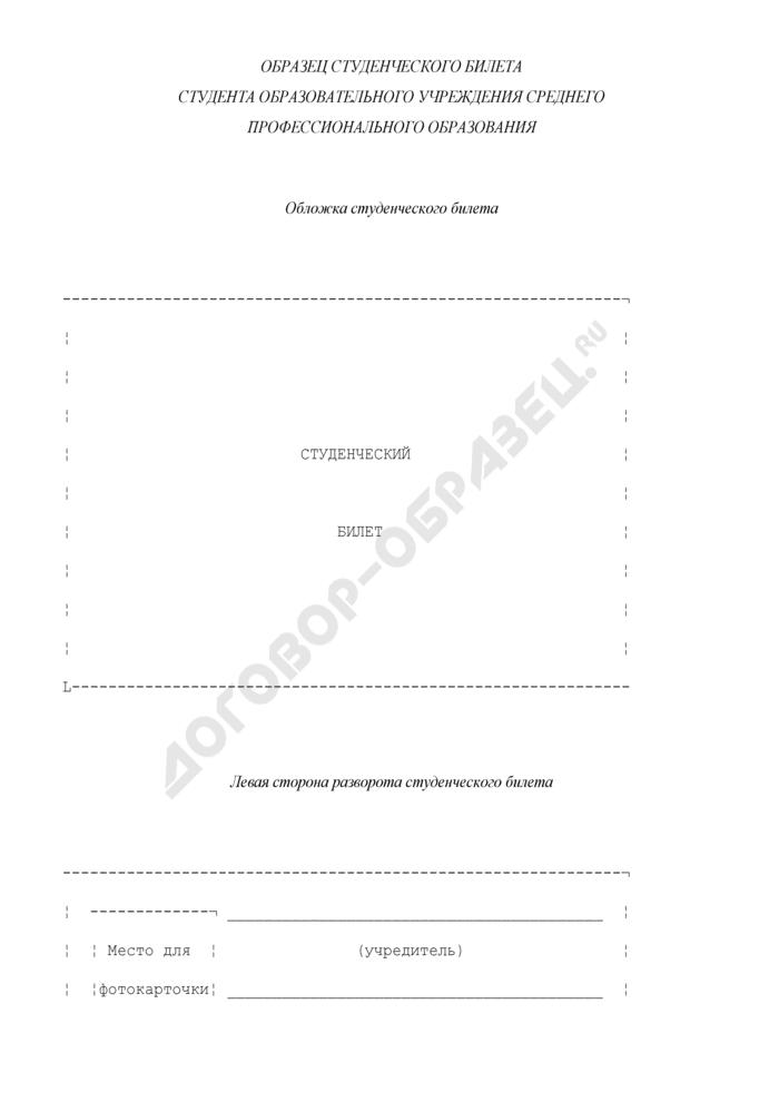 Образец студенческого билета студента образовательного учреждения среднего профессионального образования. Страница 1
