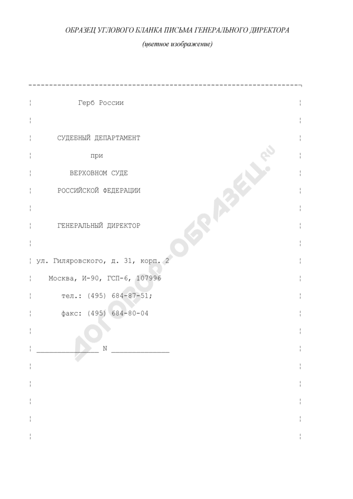 Образец углового бланка письма генерального директора в Судебном департаменте при Верховном Суде Российской Федерации. Страница 1