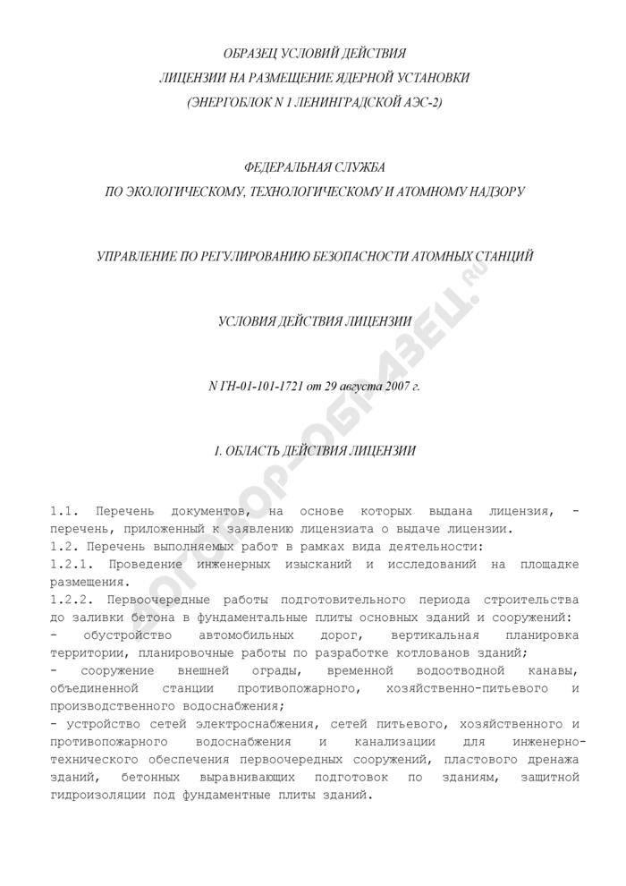 Образец условий действия лицензии на размещение ядерной установки (рекомендуемая форма). Страница 1