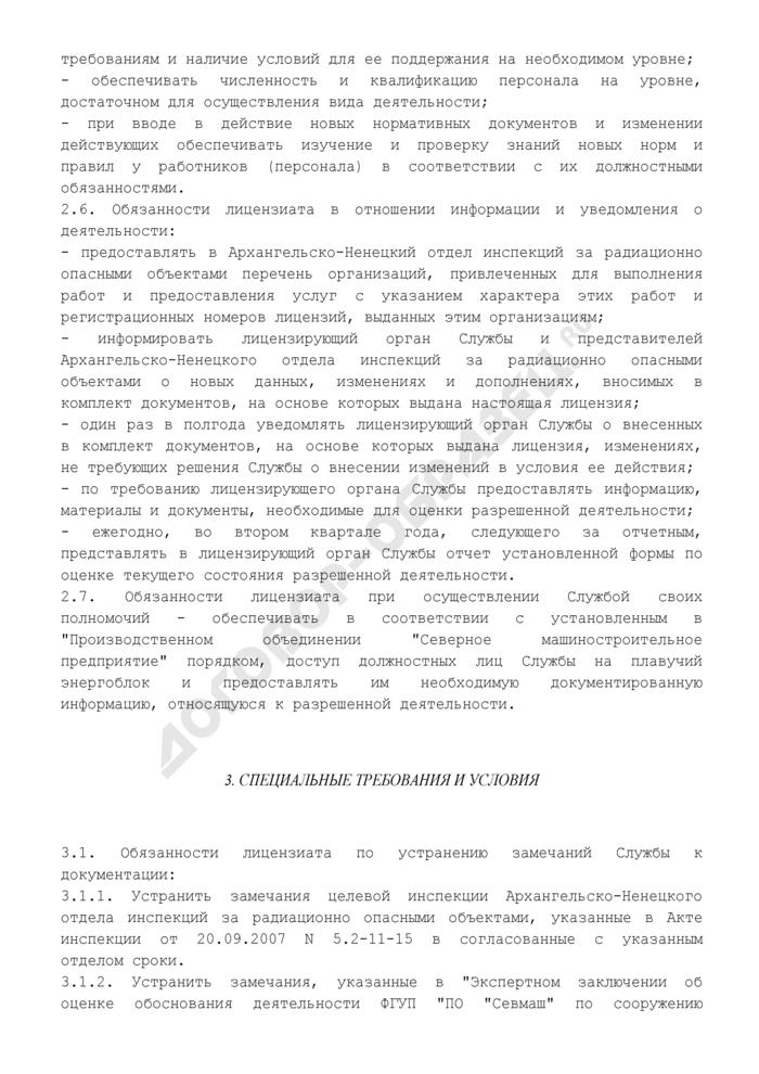 Образец условий действия лицензии на сооружение ядерной установки (плавучий энергоблок) (рекомендуемая форма). Страница 3