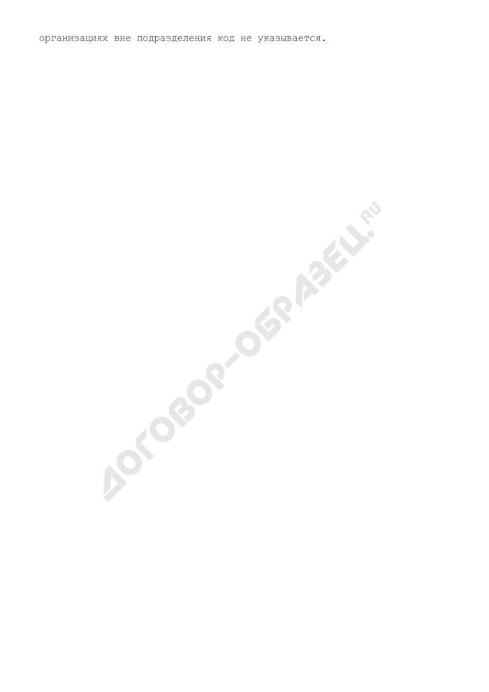 Образец штампа о регистрации по месту жительства, вносимого специальным принтером. Форма N 5П. Страница 2