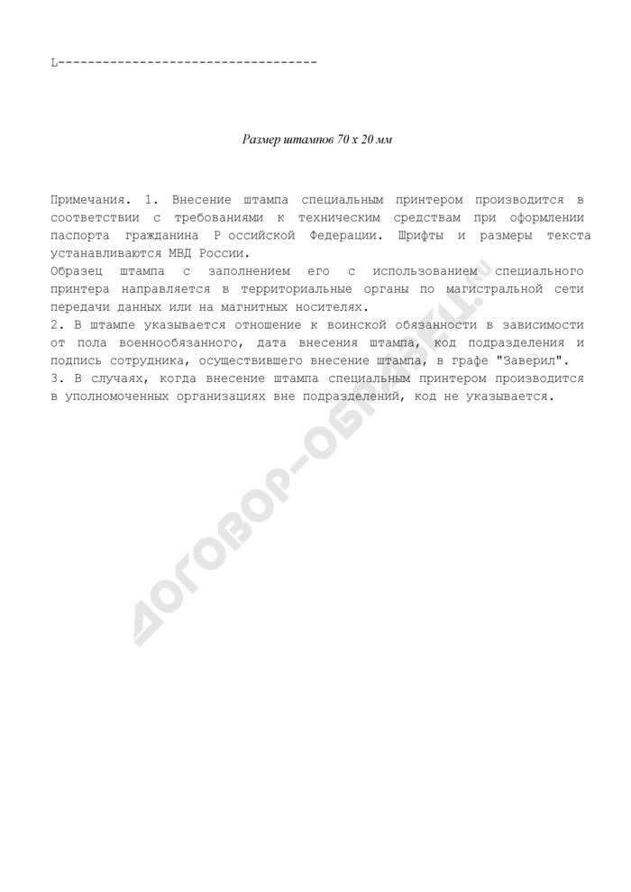 Образец штампа об отношении к воинской обязанности, вносимого специальным принтером. Форма N 11П. Страница 2