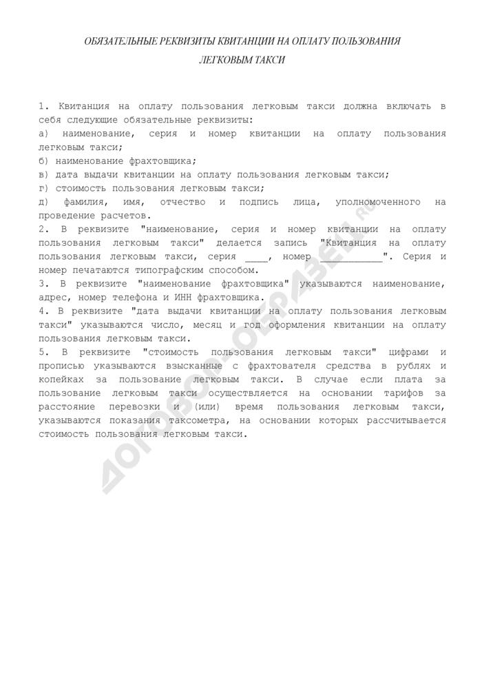 Обязательные реквизиты квитанции на оплату пользования легковым такси. Страница 1