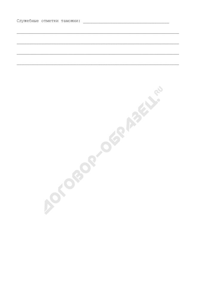 Обязательство об обратном ввозе (вывозе из) в республики Казахстан автотранспортных средств. Страница 2
