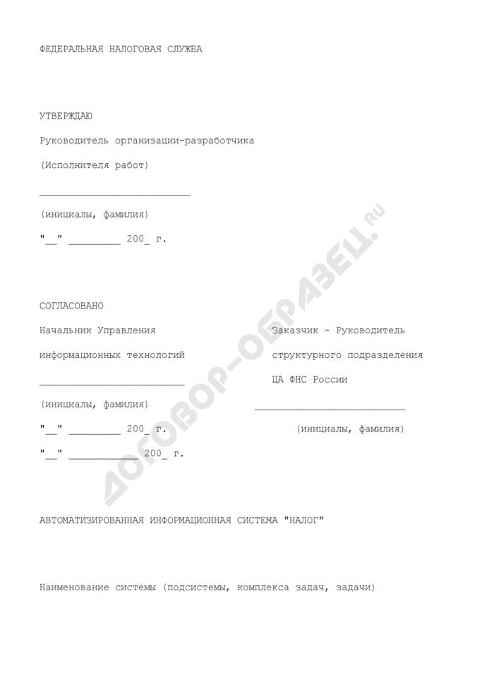 Описание постановки задачи, определяющее характеристики автоматизированной информационной системы для Федеральной налоговой службы Российской Федерации. Страница 1