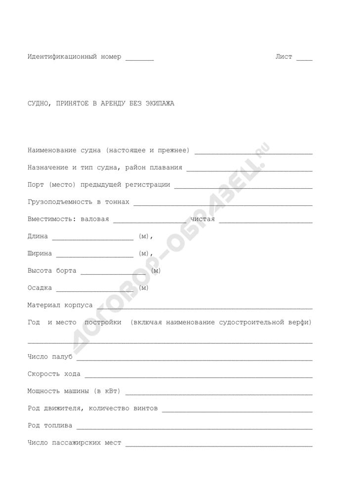 Описание судна, принятого в аренду без экипажа. Страница 1