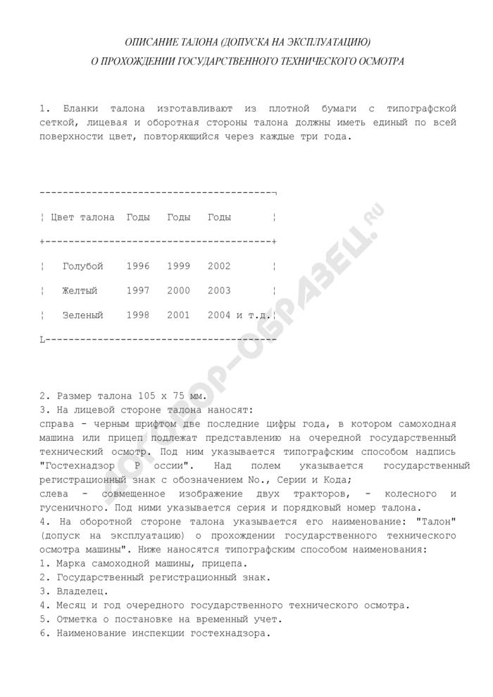 Описание талона (допуска на эксплуатацию) о прохождении государственного технического осмотра. Страница 1