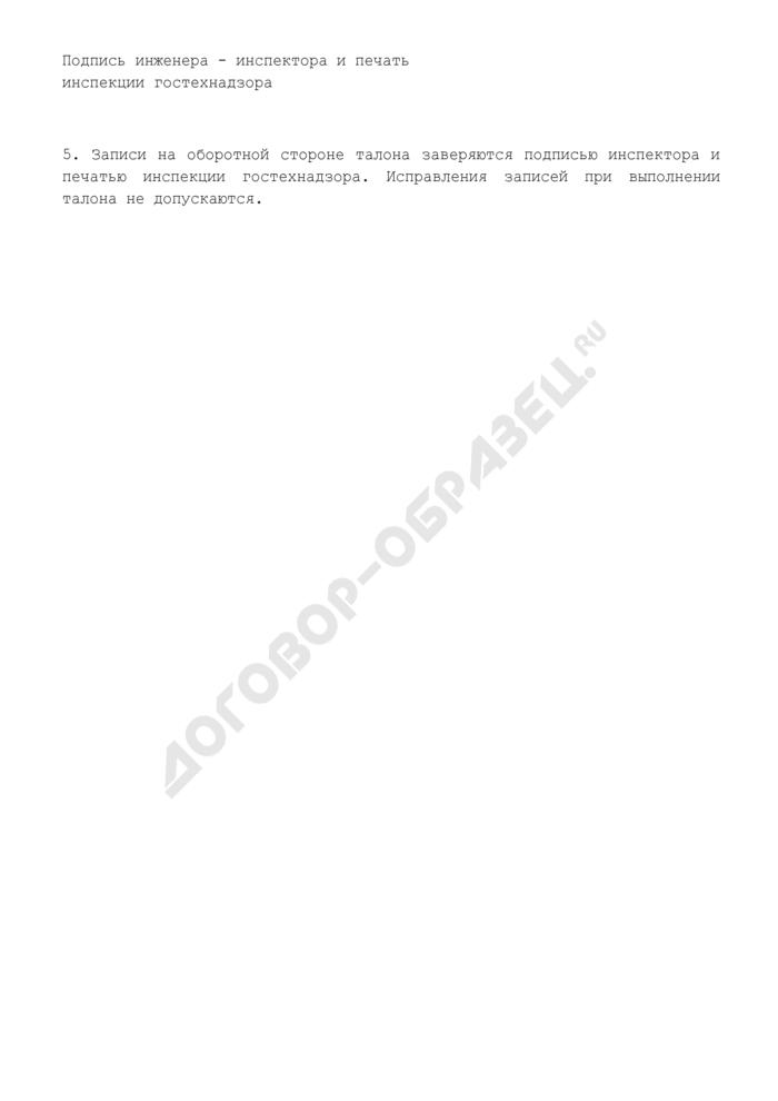 Описание талона (допуска на эксплуатацию) о прохождении государственного технического осмотра. Страница 2