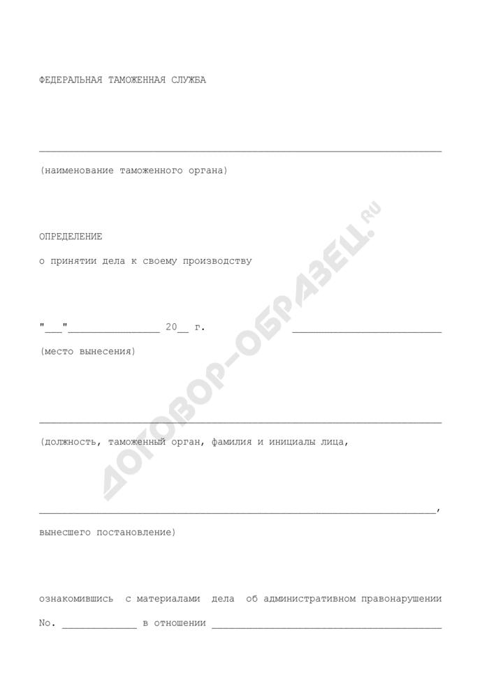 Определение о принятии дела к своему производству. Страница 1