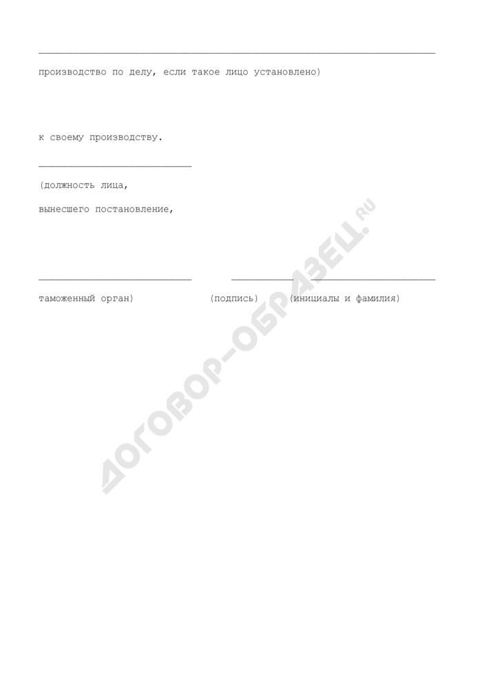Определение о принятии дела к своему производству. Страница 3