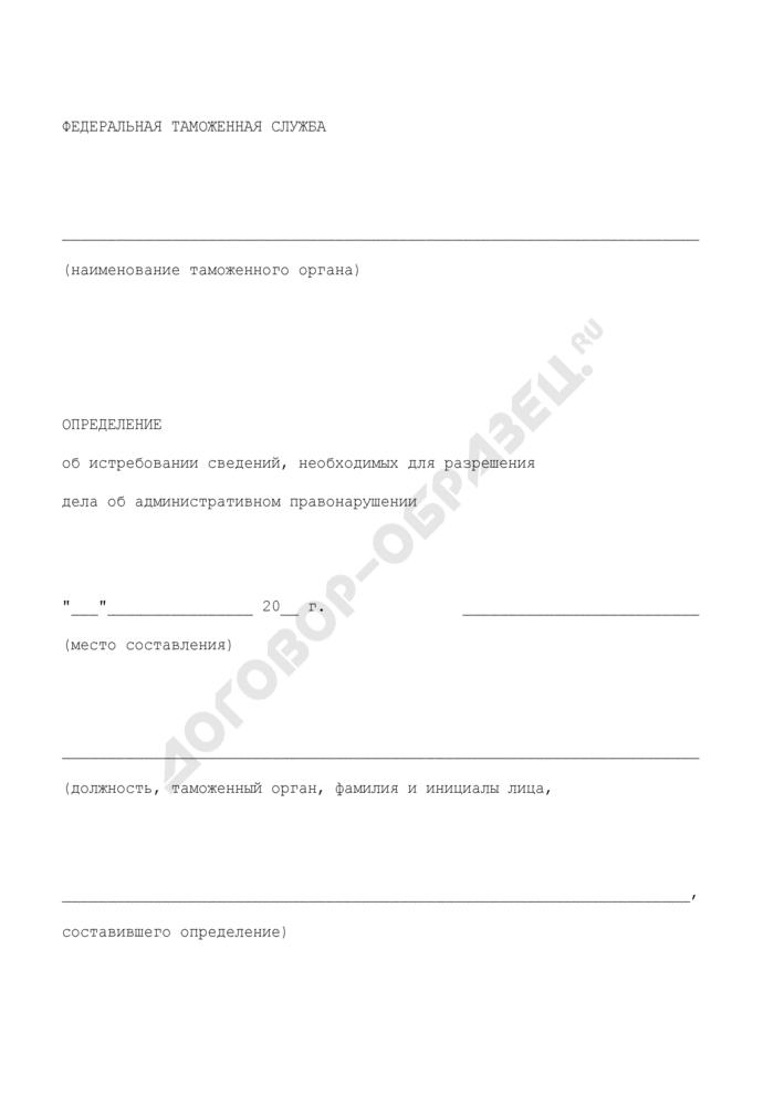 Определение об истребовании сведений, необходимых для разрешения дела об административном правонарушении. Страница 1