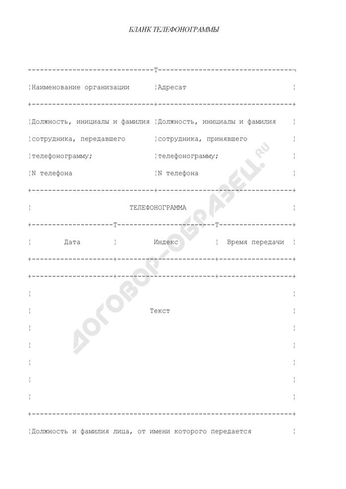 Бланк телефонограммы в МВД России. Страница 1