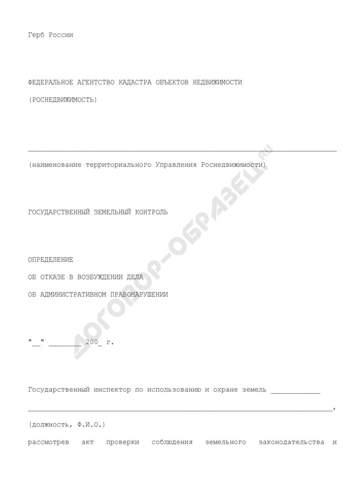 Определение об отказе в возбуждении дела об административном правонарушении при проведении проверки соблюдения земельного законодательства на территории города Троицка Московской области. Страница 1