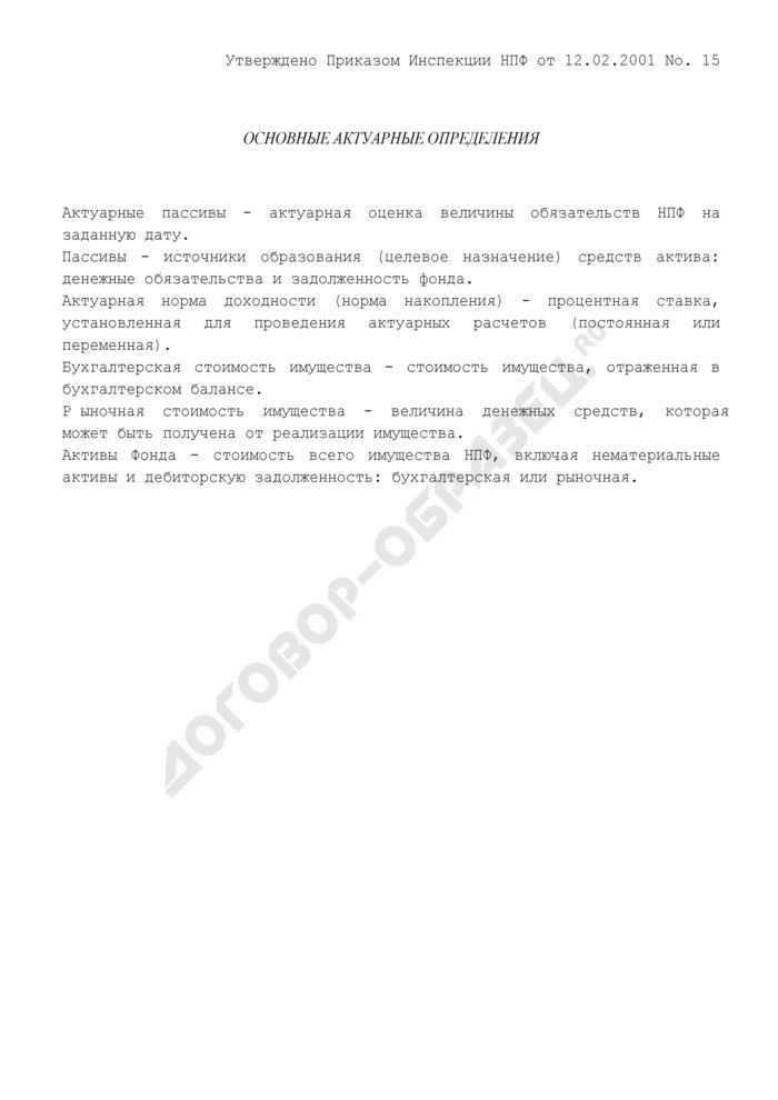 Основные актуарные определения для оценки деятельности негосударственного пенсионного фонда. Страница 1