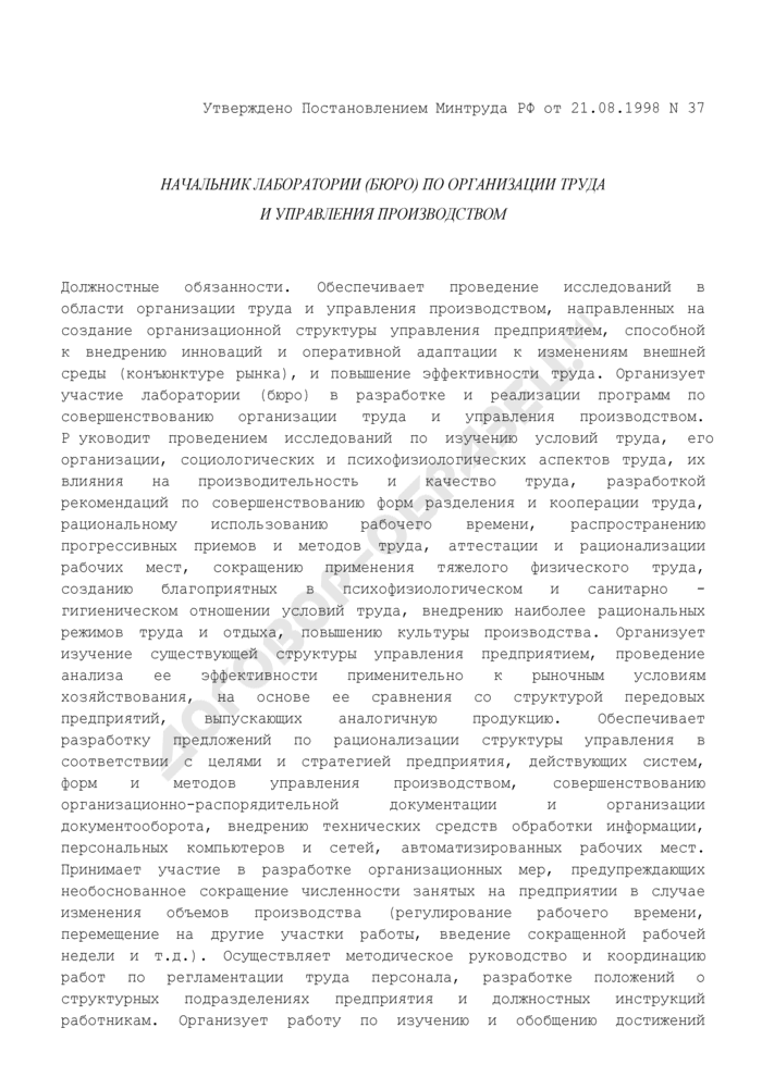 Основные должностные обязанности начальника лаборатории (бюро) по организации труда и управления производством. Страница 1