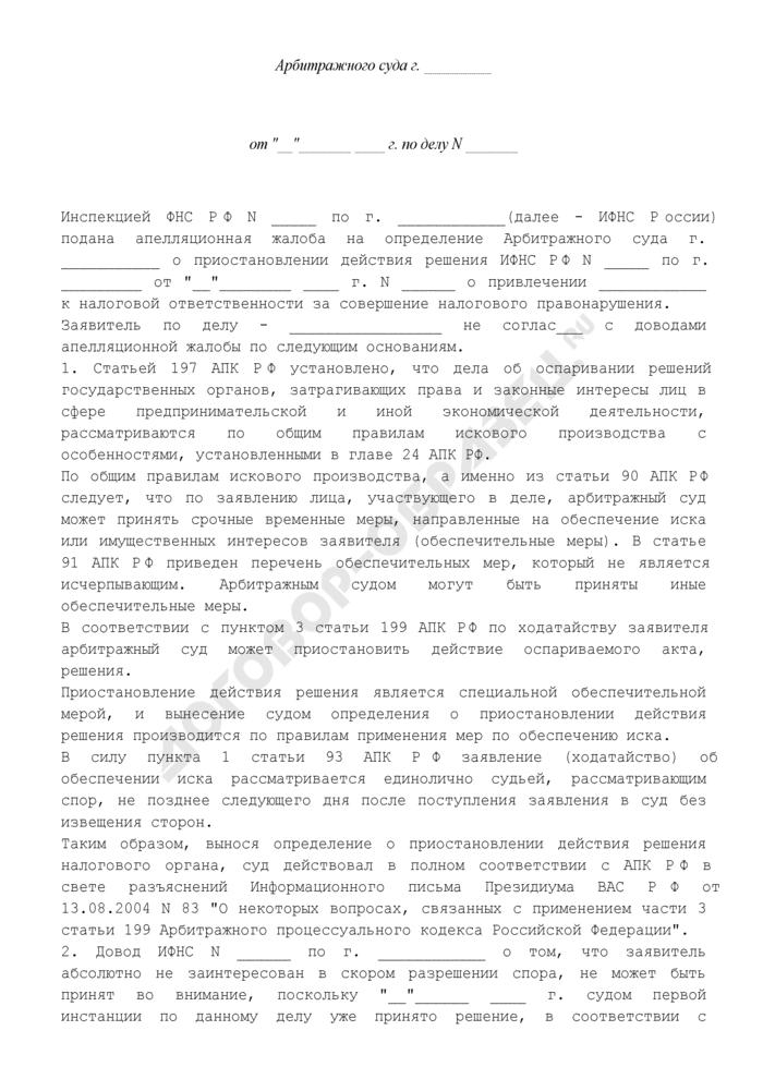 Отзыв на апелляционную жалобу на определение об обеспечении иска арбитражного суда. Страница 2