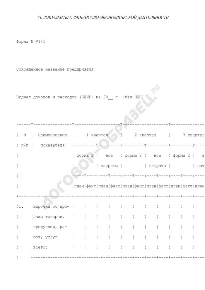 Бюджет доходов и расходов предприятия, находящегося в сфере ведения и координации Роспрома. Форма N VI/1. Страница 1