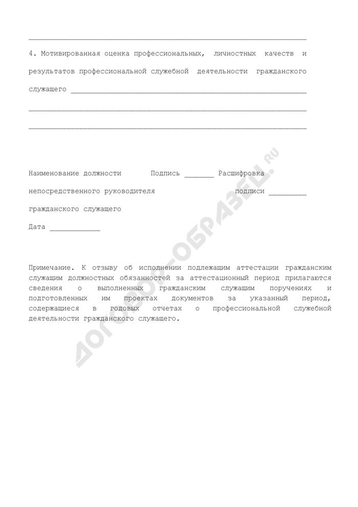 Отзыв об исполнении федеральным государственным гражданским служащим, подлежащим аттестации, должностных обязанностей за аттестуемый период. Страница 2