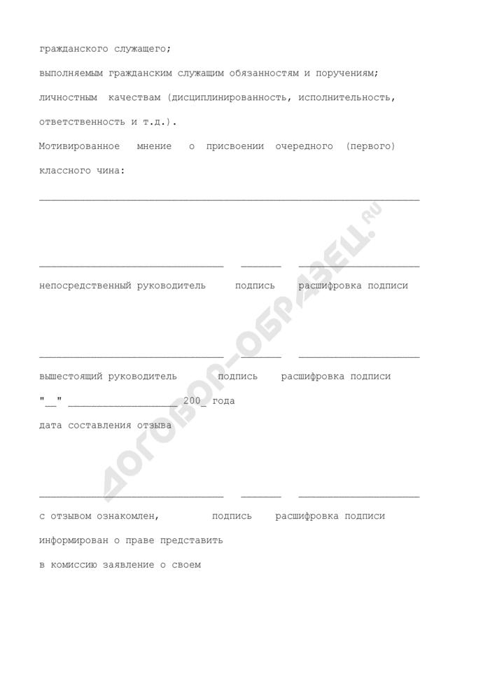 Отзыв об уровне знаний, навыков и умений (профессиональном уровне) государственного гражданского служащего Федерального агентства по управлению особыми экономическими зонами, в отношении которого проводится квалификационный экзамен, и о возможности присвоения ему классного чина. Страница 2