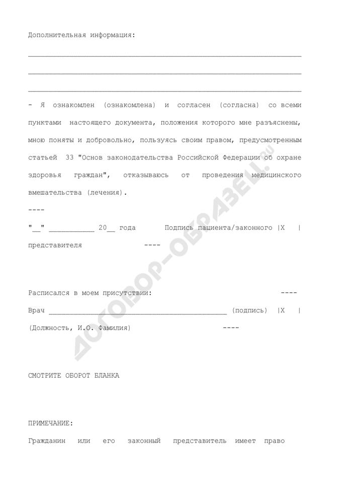 Отказ гражданина от проведения медицинского вмешательства. Страница 3