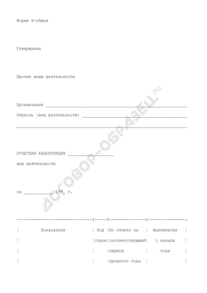 Отчетная калькуляция по прочим видам деятельности. Форма N 6-общая. Страница 1