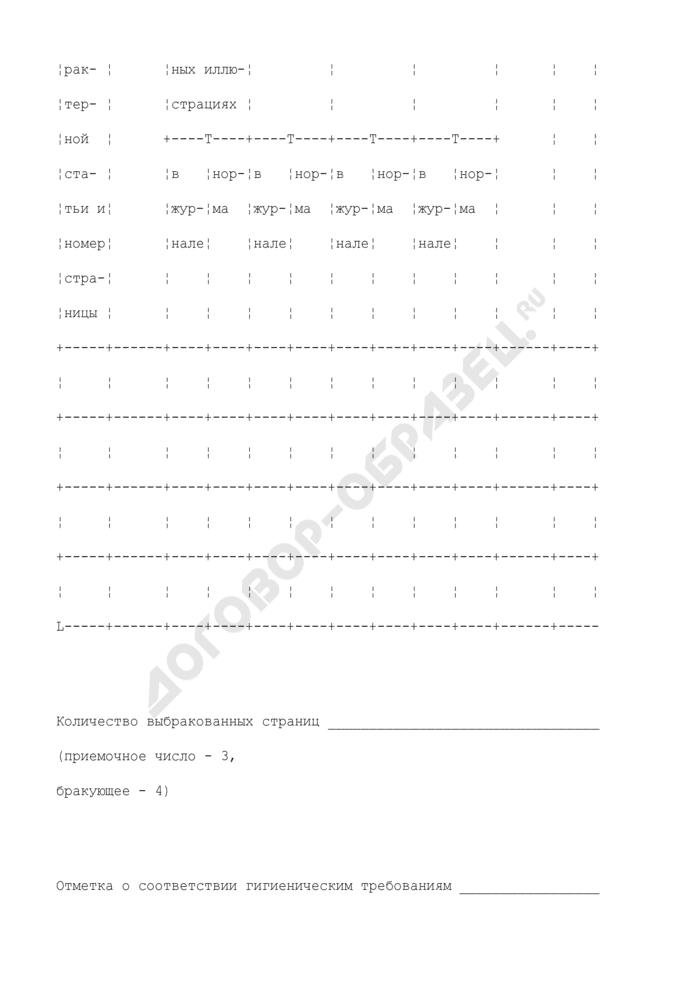 Оценка шрифтового оформления текста статей при печати на цветном, сером фоне, многокрасочных иллюстрациях и вывороткой шрифта. Форма N 6 (рекомендуемая). Страница 2