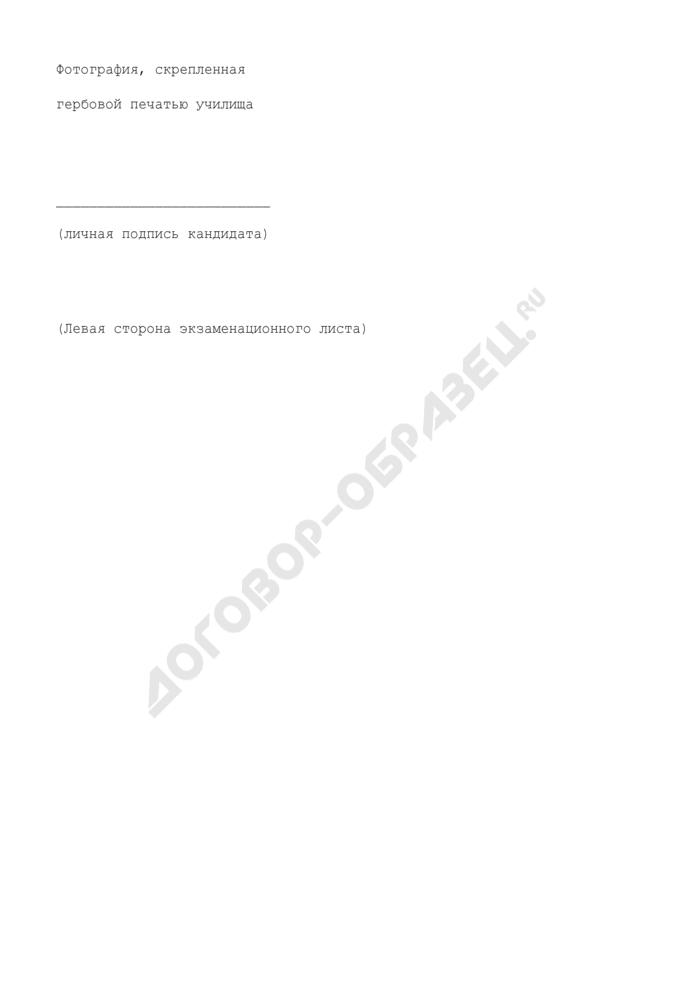 Оценки, полученные на конкурсных вступительных испытаниях в федеральном государственном общеобразовательном учреждении с дополнительными образовательными программами - суворовском военном училище Министерства внутренних дел Российской Федерации (образец). Страница 3
