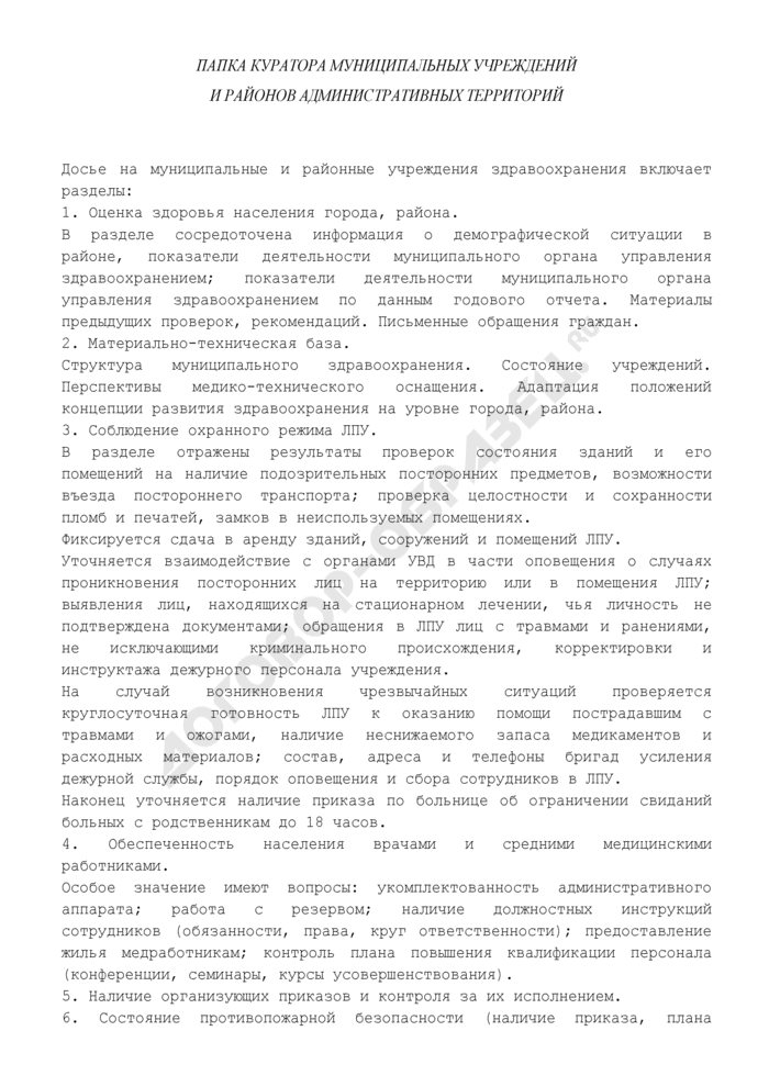 Папка куратора муниципальных учреждений здравоохранения и районов административных территорий. Страница 1
