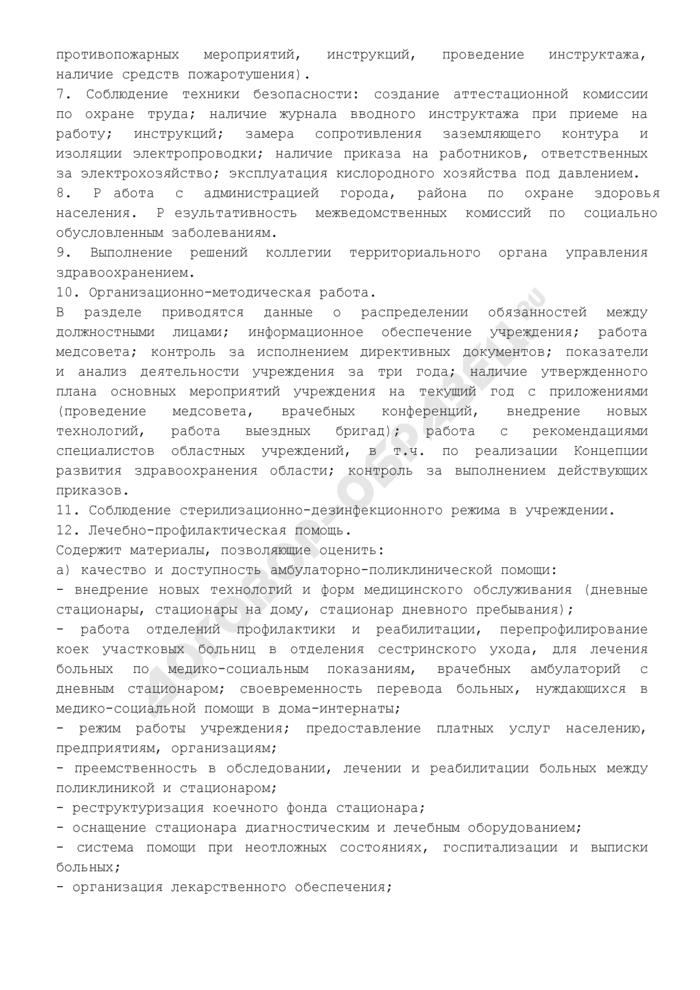 Папка куратора муниципальных учреждений здравоохранения и районов административных территорий. Страница 2