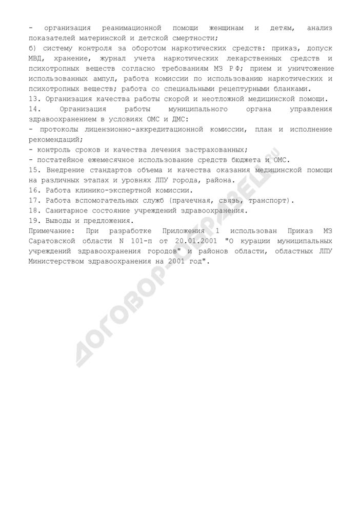 Папка куратора муниципальных учреждений здравоохранения и районов административных территорий. Страница 3