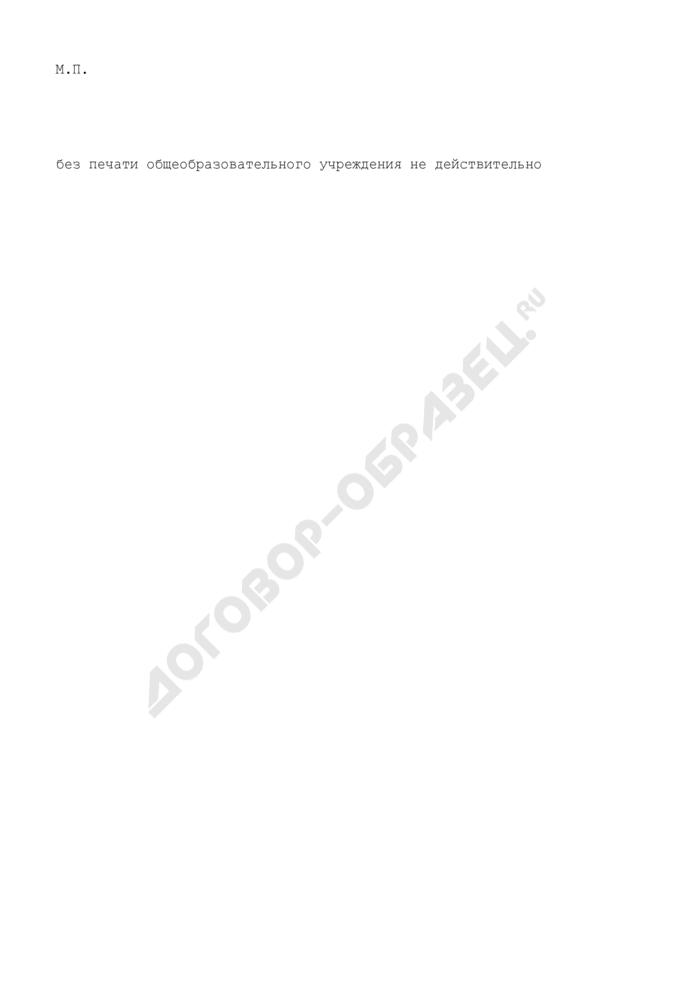 """Письмо (гарантийное требование) об обнаружении дефектов учебного оборудования, поставляемого в рамках реализации приоритетного национального проекта """"Образование"""" (образец). Страница 2"""