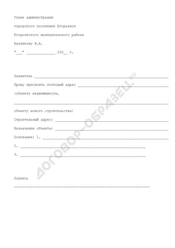Письмо заявителя главе администрации городского поселения Егорьевск Егорьевского муниципального района о присвоении почтового адреса. Страница 1