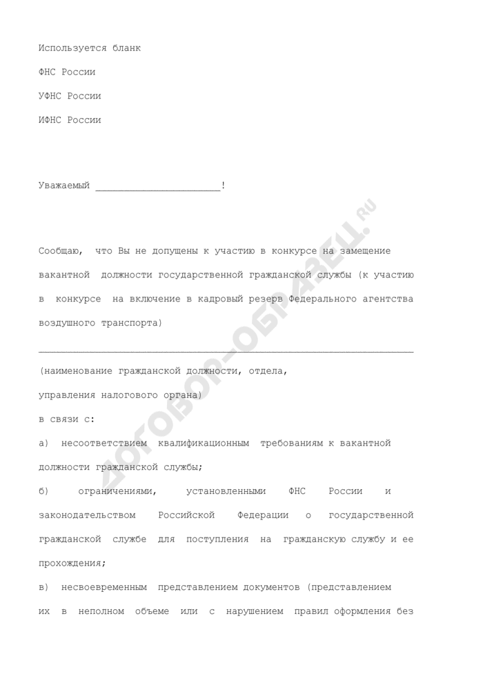Письмо о недопущении к участию в конкурсе на замещение вакантной должности государственной гражданской службы. Страница 1