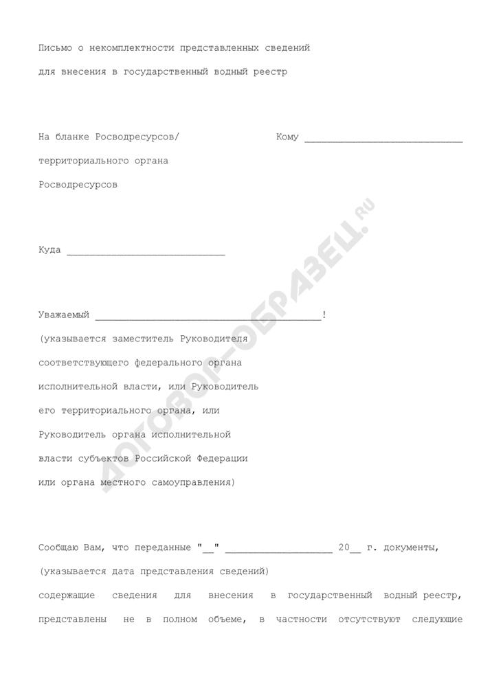 Письмо о некомплектности представленных сведений для внесения в государственный водный реестр (образец). Страница 1