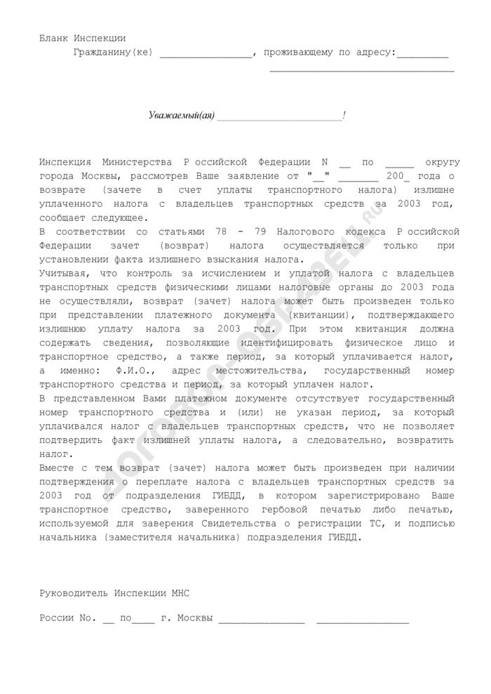 Письмо о результатах рассмотрения заявления о возврате (зачете в счет уплаты транспортного налога) излишне уплаченного налога с владельцев транспортных средств. Страница 1
