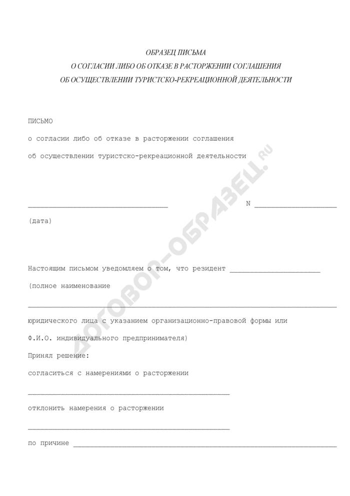 Письмо о согласии либо об отказе в расторжении соглашения об осуществлении туристско-рекреационной деятельности на территории особой экономической зоны (образец). Страница 1