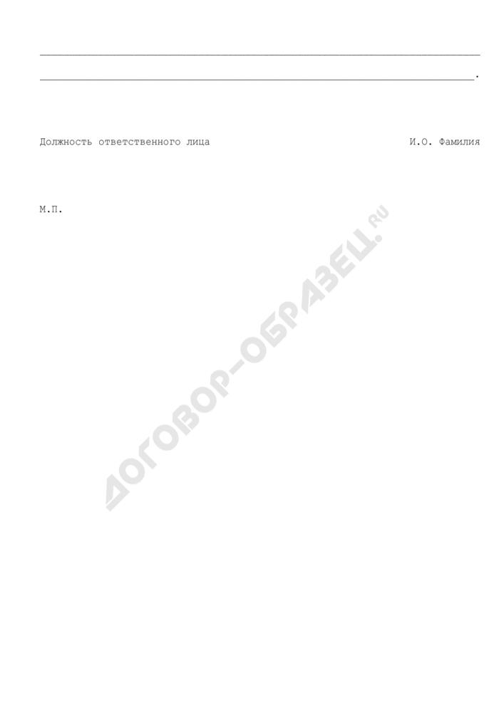 Письмо о согласии либо об отказе в расторжении соглашения об осуществлении туристско-рекреационной деятельности на территории особой экономической зоны (образец). Страница 2