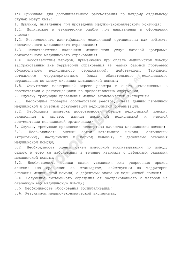 Письмо об оплате медицинских услуг, оказанных в медицинских организациях гражданам, застрахованным на территории субъекта Российской Федерации по реестру счета. Страница 3