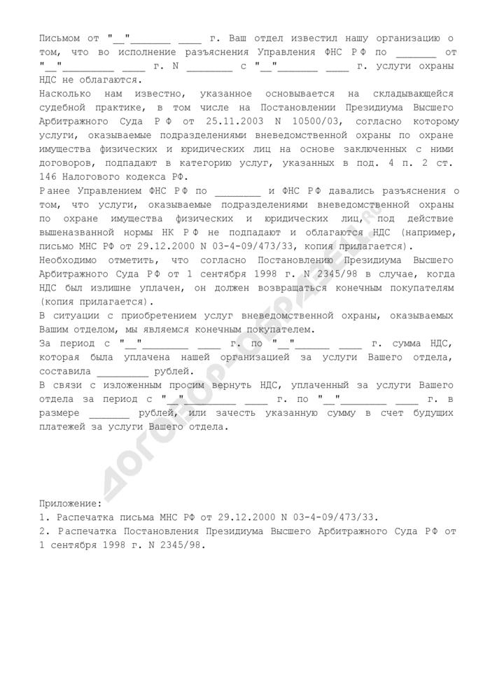 Письмо с просьбой о возврате налога на добавленную стоимость, уплаченного за оказанные охранные услуги. Страница 1
