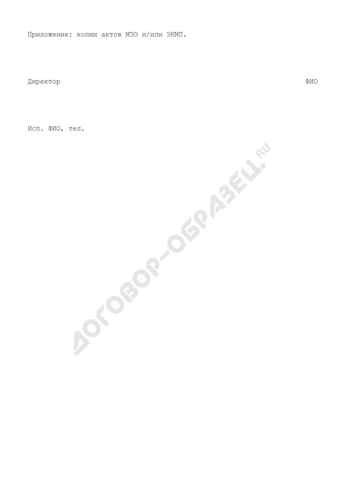 Письмо территориального фонда обязательного медицинского страхования о повторно рассмотренной части реестра счета медицинских услуг, оказанных в медицинских организациях гражданам, застрахованным на территории субъекта Российской Федерации. Страница 2