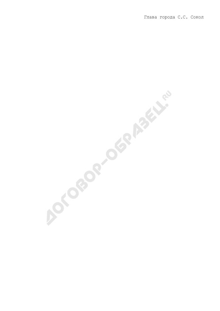 Подписной лист в поддержку правотворческой инициативы по проекту правового акта Совета депутатов города Лобни Московской области. Страница 3